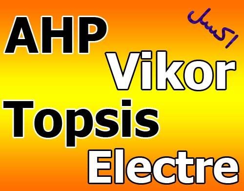 مثال های حل شده از AHP, TOPSIS, VIKOR, DEMATEL, ELECTRE در اکسل به همراه با فایلهای اکسل